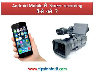 how-to-record-android-mobile-screen-free-hindi