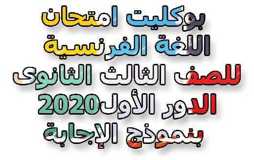 نموذج إجابة امتحان اللغة الفرنسية ثانوية عامة الدور الأول 2020