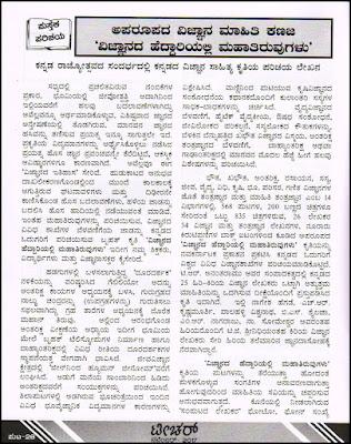 www.navakarnatakaonline.com/vijnanada-heddariyalli-mahatiruvugalu-anantharamu