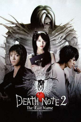 Death Note The Last Name (2006) ταινιες online seires oipeirates greek subs