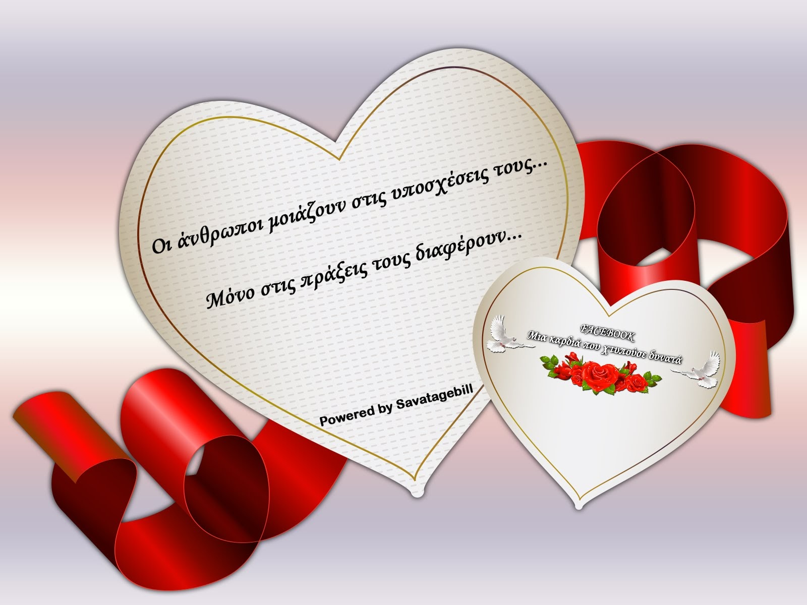 819a236014a Μια καρδιά που χτυπούσε δυνατά: Oι άνθρωποι μοιάζουν στις υποσχέσεις ...