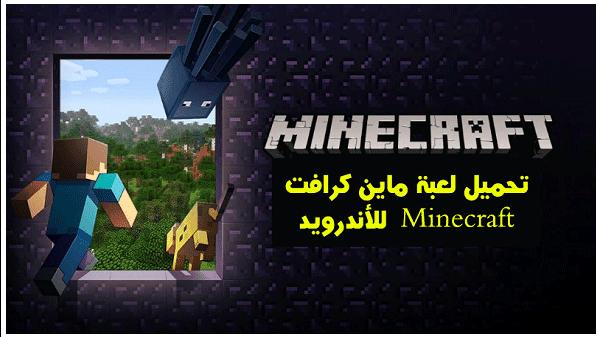 تحميل لعبة ماين كرافت Minecraft الأصلية للأندرويد 2019