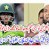 I would be very happy if the integration of the integration of inzamam ul haq