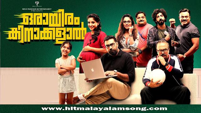 Orayiram Kinakkal Malayalam Movie Song Lyrics