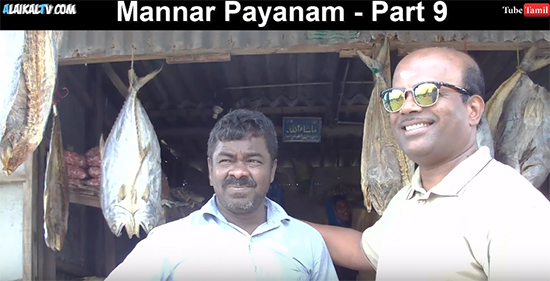 Mannar Payanam Part – 9. By. K.S.Thurai