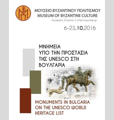 Μνημεία υπό την προστασία της Unesco στη Βουλγαρία: περιοδική έκθεση στο Μουσείο Βυζαντινού Πολιτισμού
