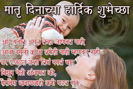 Happy Mother's Day Quotes In Marathi