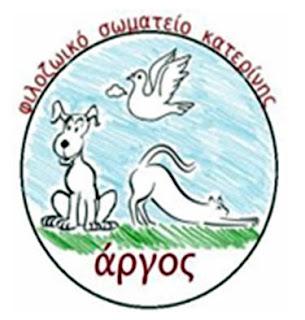 Φιλοζωικό Σωματείο Κατερίνης «Ο ΆΡΓΟΣ». Ανακοίνωση για το περιστατικό στην Βροντού Πιερίας.