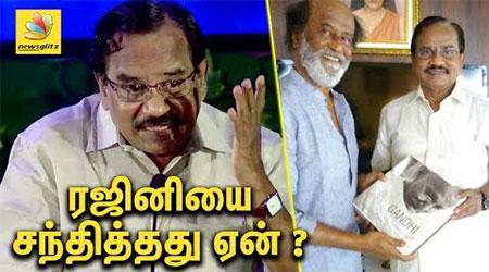 Rajini will give corruption free Govt : Tamilaruvi Manian Speech