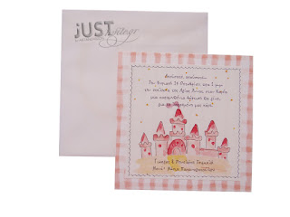 castle and little stars invitations for orthodox baptism