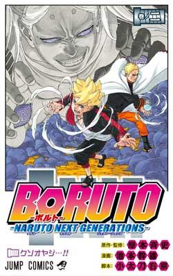 Ver Descargar Boruto: Naruto Next Generations Manga Tomo 02