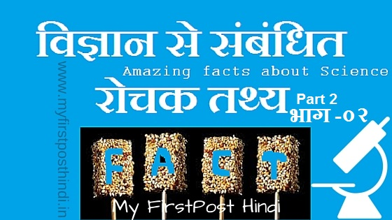 Amazing-Facts-About-Science-Hindi-P2
