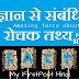 Amazing Facts About Science in Hindi (विज्ञान के आश्चर्यजनक तथ्य - 02)