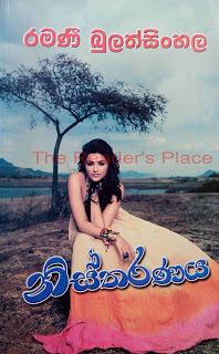 nistharanaya sinhala novel
