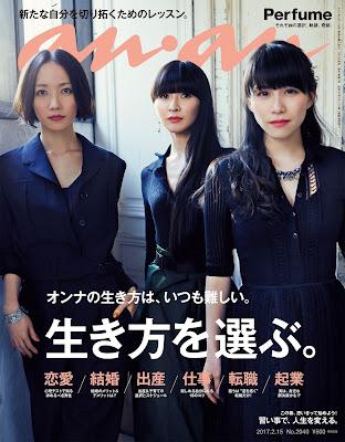 [雑誌] anan 2017年02月15日号 Raw Download
