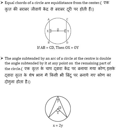 Important Geometry | Circle Notes For SSC CGL 2018 : 2nd June 2018