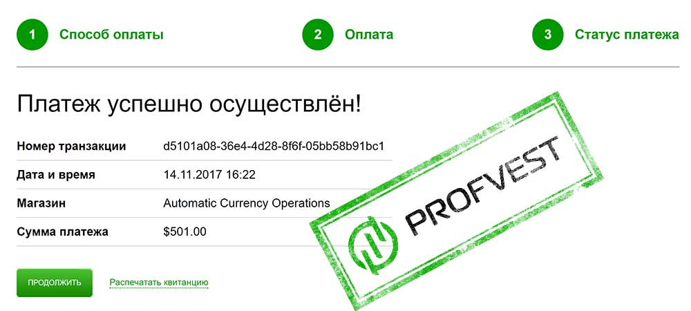 Депозит в Automatic Currency Operations