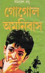 Gogol Omnibus by Somaresh Basu ebook