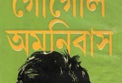 Pdf omnibus sharadindu bandyopadhyay