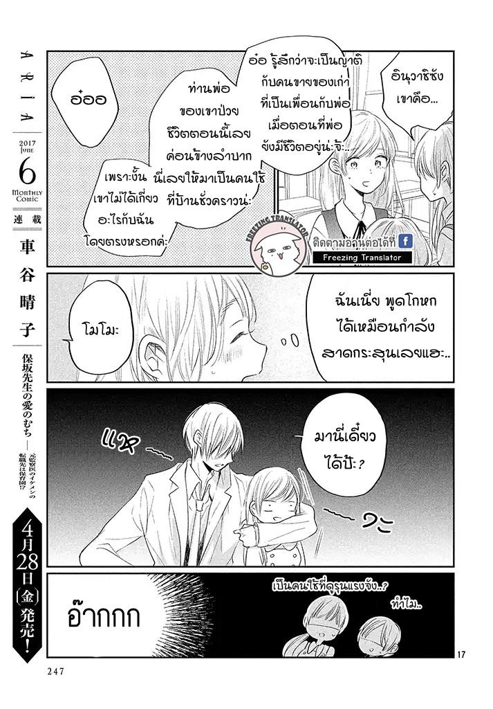 Inuwashi Momo wa Yuruganai - หน้า 16