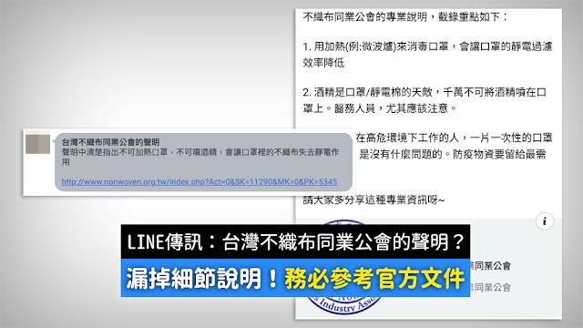 台灣不織布同業公會的聲明 不可加熱口罩 不可噴酒精