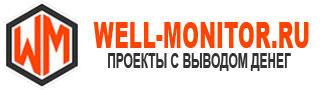 Well-monitor.ru - Лучшие экономические игры и HYIP проекты  с выводом денег.