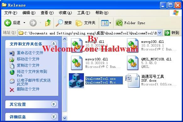 Qualcomm Nv tools Imei write