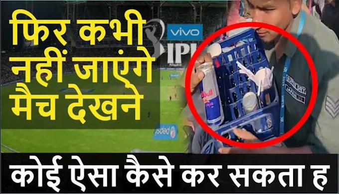IPL 2019 WORST EXPERIENCE फिर कभी आप Live मेच देखने नहीं जायंगे