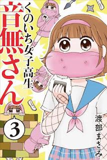 [渡部まさみ] くのいち女子高生 音無さん 第01-03巻