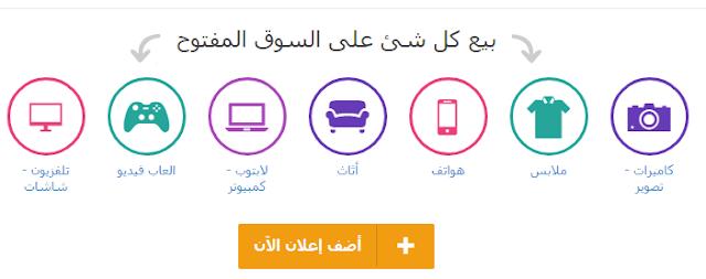 منصة بيع وشراء العقارات في المملكة العربية السعودية