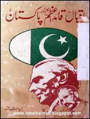 Iqbal Qaid e Azam Aur Pakistan