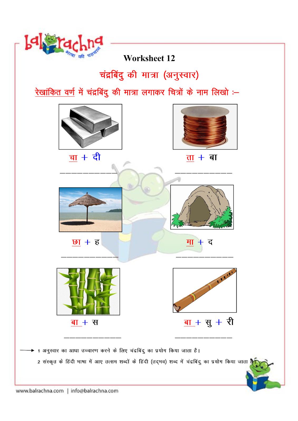Balrachna Worksheets