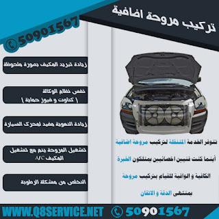تركيب مروحة ثانية للسيارة بالكويت