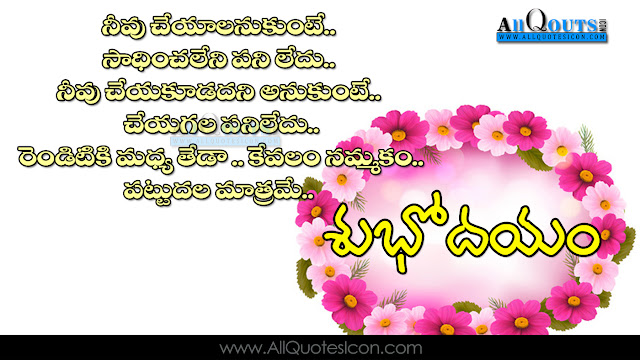 Telugu-good-morning-quotes-wishes-for-Whatsapp-Life-Facebook-Images-Inspirational-Thoughts-Sayings-greetings-wallpapers-pictures-imagesTelugu-good-morning-quotes-wishes-for-Whatsapp-Life-Facebook-Images-Inspirational-Thoughts-Sayings-greetings-wallpapers-pictures-images