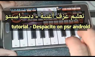 تعليم عزف اغنية - ديسباسيتو - tutorial - Despacito on psr / android