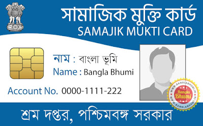 Samajik Mukti Card West Bengal