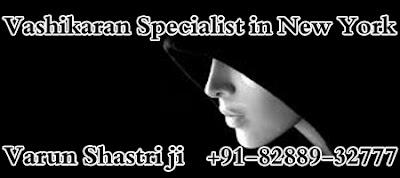 http://www.vashikaranmantraforlovemarriage.com/vashikaran-specialist-in-new-york.html
