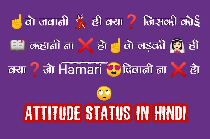 Attitude Status In Hindi With Emoji | ऐटीट्यूड स्टेटस