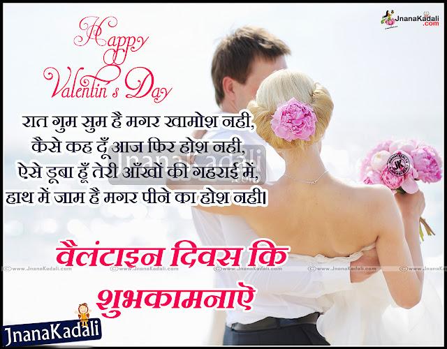Heart Touching Love Shayari in Hindi Language,Beautiful Hindi Language Hindi Love Quotations  with Nice Quotes. Online Hindi Shayari for Valentine's Day. Best Hindi Language Valentine's Day Quotes and Pictures Free. Nice Valentine's Day Hindi Love shayari Images.