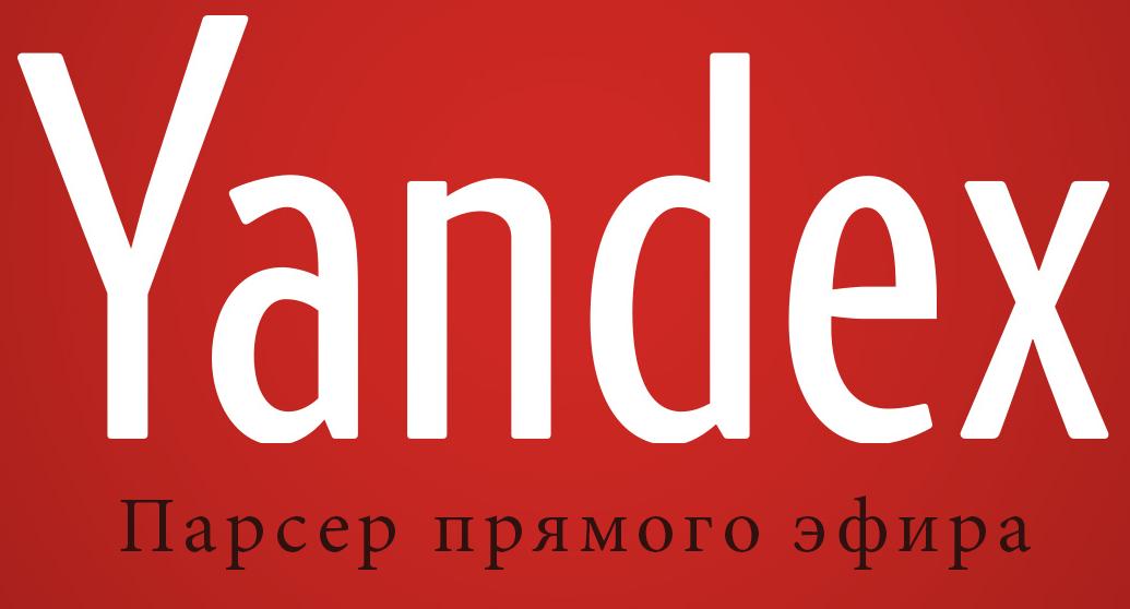 Парсер прямого эфира yandex