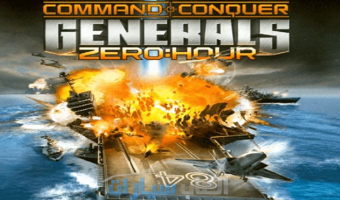 تحميل لعبة جنرال