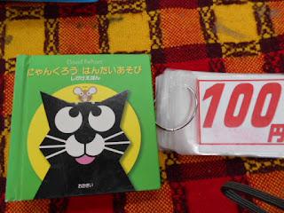 中古本、100円、にゃんくろうのはんたいあそび
