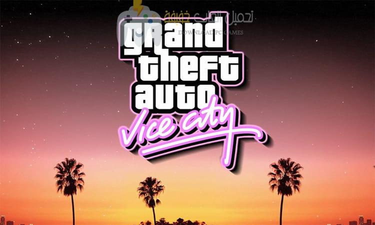 تحميل لعبة جاتا القديمة GTA للكمبيوتر من ميديا فاير