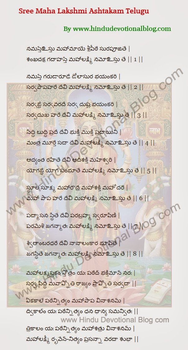 Sri Mahalakshmi Ashtakam Telugu - 0425