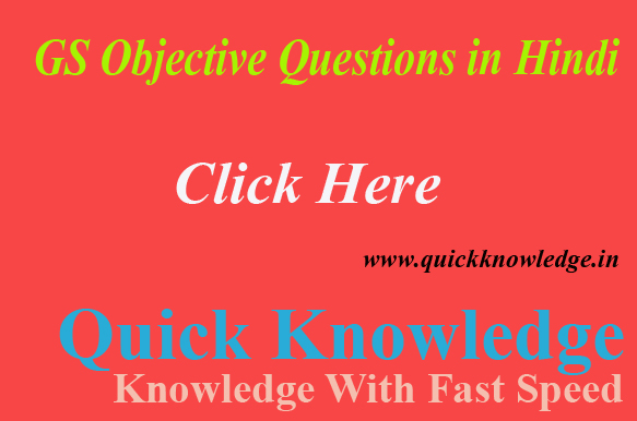GS Objective Questions in Hindi