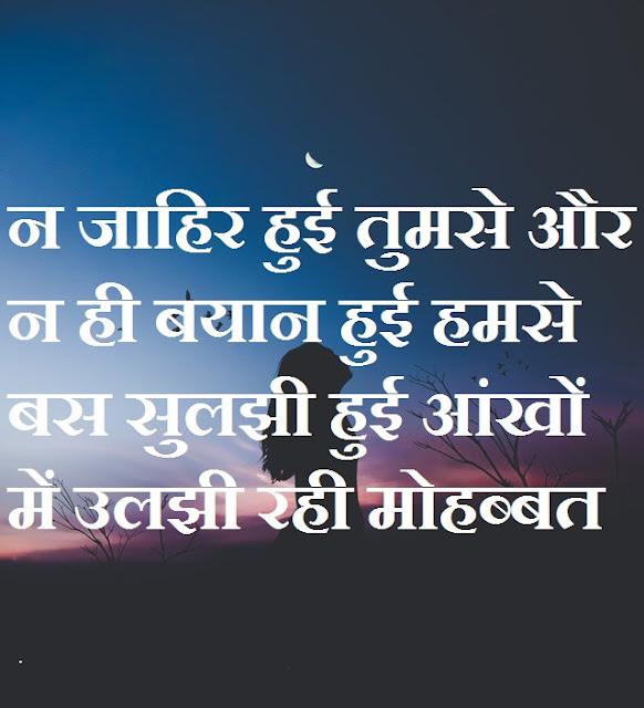 one sided love shayari in hindi for girlfriend with girl sky watching