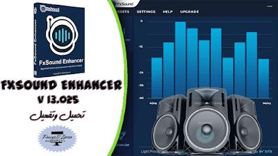 تحويل مكبرات الصوت إلى نظام تشغيل صوتي أكثر تقدمًا 13.025 FxSound Enhancer 🎧 🎼 📚👌