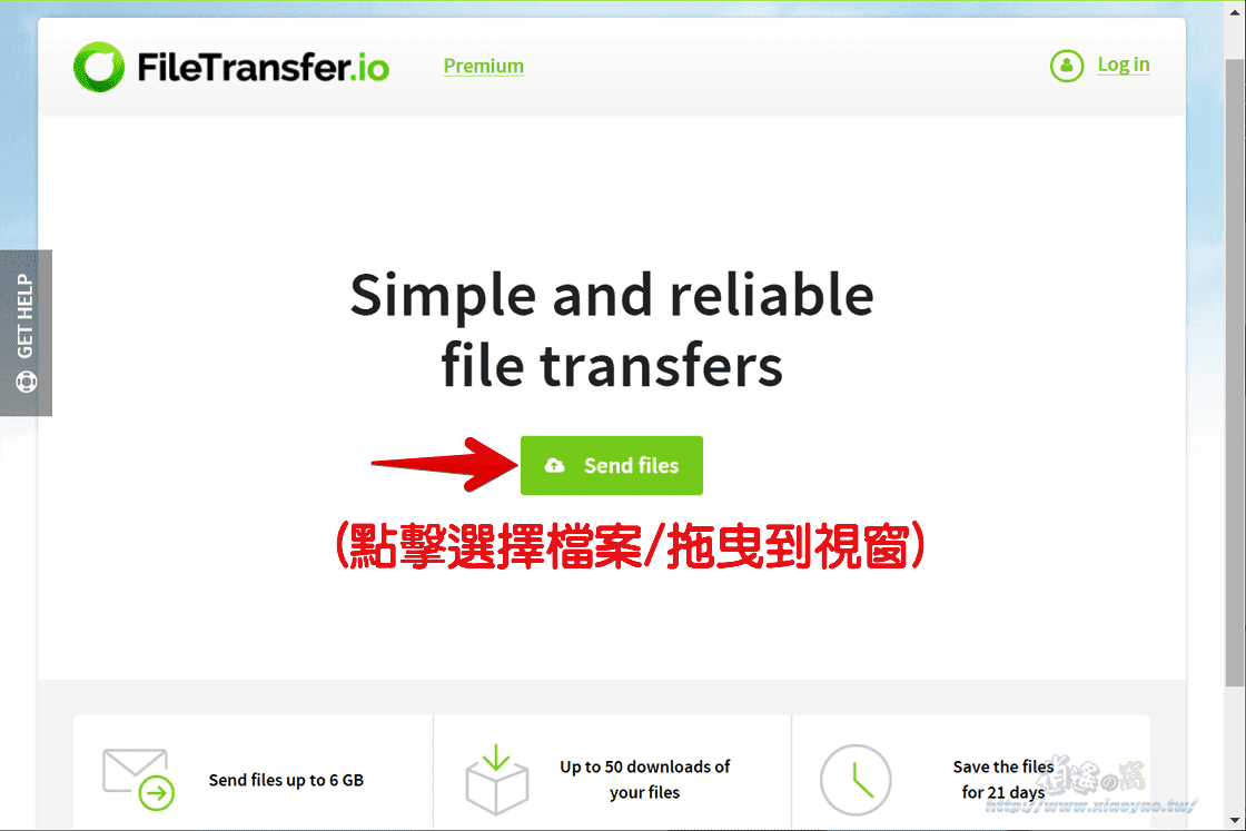 Filetransfer.io 簡單可靠的檔案共享服務