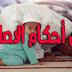 ما حكم سلام الجماعة بعضهم على بعض بعد الصلاة في المسجد؟