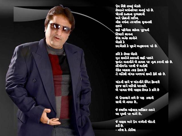 प्रेम विशे लखवुं एटले लेखकने अर्धनारेश्वर बनवुं पडे छे. Gujarati Kavita By Naresh K. Dodia